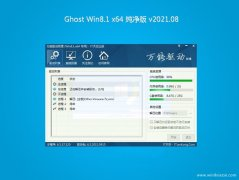 云骑士Ghost Win8.1 X64位 极速纯净版2021V08(激活版)