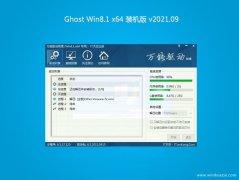 云骑士Ghost Win8.1 x64 通用装机版v202109(无需激活)