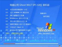 电脑公司Win7 体验装机版64位 2021