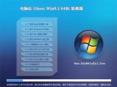 电脑店Win8.1 清爽装机版64位 2021