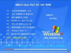电脑公司Ghost Win7 32位 清爽纯净版 2021