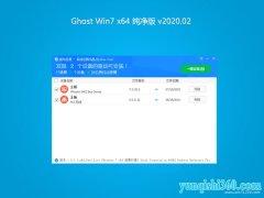 云骑士系统Window7 64位 优化纯净版 v2020.02