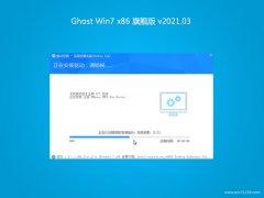 云骑士系统Win7 增强2021新年春节版32位