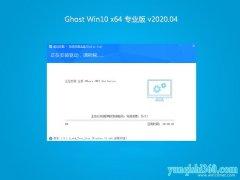 云骑士Ghost Win10 X64 官方专业版 2020v04(完美激活)