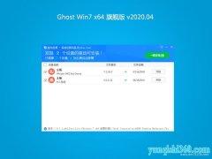 云骑士系统Window7 v2020.04 64位 绝对装机版