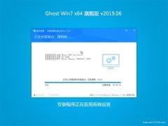 云骑士GHOST WIN7 x64位 特别旗舰版 2019V06(激活版)