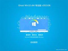 云骑士Ghost Win10 x64 好用专业版 2019V06(无需激活)