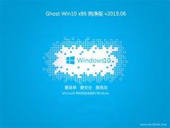 云骑士Ghost win10x86 好用纯净版2019年06月(无需激活)