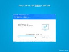 云骑士系统Windows7 珍藏装机版32位 2020.08