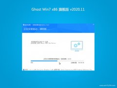云骑士GHOST Win7x86 电脑城旗舰版 v202011(免激活)