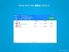 云骑士系统Windows7 极速装机版64位 2019.11