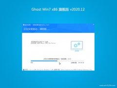 云骑士系统Win7 通用装机版32位 2020.12
