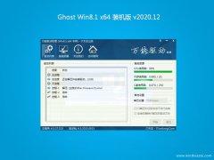 云骑士系统Win8.1 64位 通用装机版 2020.12