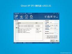 云骑士GHOST XP SP3 热门装机版【2021.01月】