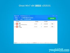 云骑士GHOST WIN7 64位 超纯旗舰版 v2020.01(永久激活)